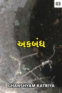 Ghanshyam Katriya દ્વારા અંક બંધ - ભાગ 3 ગુજરાતીમાં