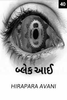 AVANI HIRAPARA દ્વારા બ્લેક આઈ - પાર્ટ 40 ગુજરાતીમાં