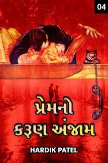 Hardik Patel દ્વારા પ્રેમ નો કરૂણ અંજામ - 4 ગુજરાતીમાં