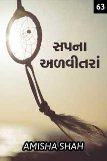 Amisha Shah. દ્વારા સપના અળવીતરાં - ૬૩ ગુજરાતીમાં