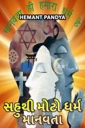 Hemant Pandya દ્વારા સહુથી મોટો ધર્મ માનવતા ગુજરાતીમાં