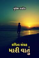 મુકેશ રાઠોડ દ્વારા કવિતા સંગ્રહ - મારી વાતું ગુજરાતીમાં
