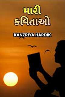 Kanzriya Hardik દ્વારા મારી કવિતાઓ ભાગ 1 ગુજરાતીમાં
