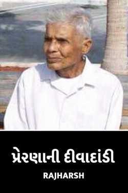 Prernani divadandi by RAJHARSH in Gujarati