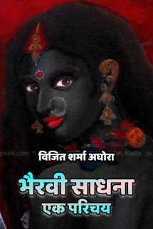 भैरवी साधना एक परिचय बुक विजित शर्मा अघोरा द्वारा प्रकाशित हिंदी में