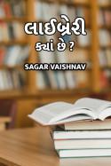 લાઈબ્રેરી ક્યાં છે? by Sagar Vaishnav in Gujarati