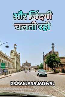 ....और जिंदगी चलती रही बुक Dr.Ranjana Jaiswal द्वारा प्रकाशित हिंदी में