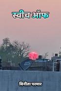 स्वीच ऑफ बुक विनीता परमार द्वारा प्रकाशित हिंदी में