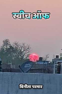 Switch off by विनीता परमार in Hindi