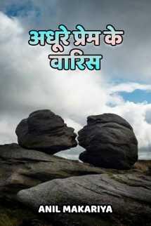 अधूरे प्रेम के वारिस बुक Anil Makariya द्वारा प्रकाशित हिंदी में
