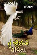 Bharat દ્વારા તું જોઇએ,, કવિતા ગુજરાતીમાં