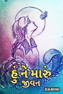 હું ને મારું જીવન by Damini in Gujarati