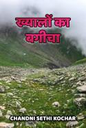 ख्यालों का बगीचा बुक Chandni Sethi Kochar द्वारा प्रकाशित हिंदी में