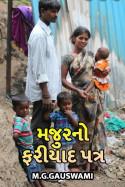 M.G.Gauswami દ્વારા મજુરનો ફરીયાદ પત્ર ગુજરાતીમાં