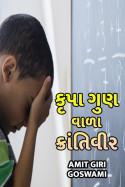 Amit Giri Goswami દ્વારા કૃપા ગુણ વાળા ક્રાંતિવીર - 1 ગુજરાતીમાં