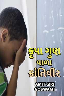 Krupa Gun Vala Krantivir - 1 by Amit Giri Goswami in Gujarati