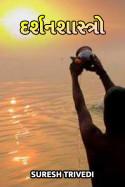 Suresh Trivedi દ્વારા દર્શનશાસ્ત્રો ગુજરાતીમાં