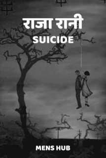 राजा रानी - Suicide बुक Mens HUB द्वारा प्रकाशित हिंदी में