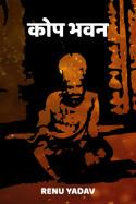 कोपभवन बुक Renu Yadav द्वारा प्रकाशित हिंदी में