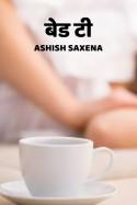 बेड टी बुक Ashish Saxena द्वारा प्रकाशित हिंदी में