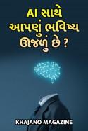 AI સાથે આપણું ભવિષ્ય ઊજળું છે? - જવાબમાં પણ સવાલ છે! (ભાગ ૧) by Khajano Magazine in Gujarati