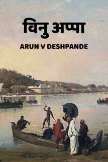 विनुअप्पा मराठीत Arun V Deshpande