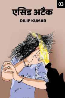 एसिड अटैक - 3 बुक dilip kumar द्वारा प्रकाशित हिंदी में