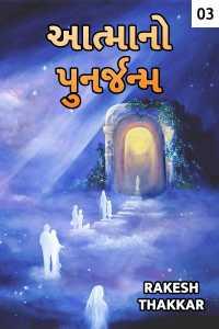 આત્માનો પુનર્જન્મ - 3
