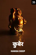कुबेर - 35 बुक Hansa Deep द्वारा प्रकाशित हिंदी में