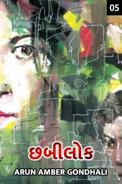 CHHABILOK - 5 by ARUN AMBER GONDHALI in Gujarati