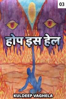 होप इस हेल - 3 बुक kuldeep vaghela द्वारा प्रकाशित हिंदी में