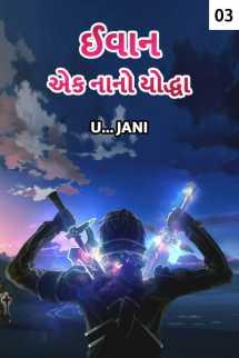 u... jani દ્વારા ઈવાનઃ 'એક નાનો યોદ્ધા' - 3 ગુજરાતીમાં