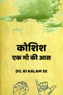 Koshish - ek maa ki aash by Dil ki Kalam se in English