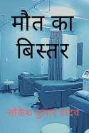 मौत का बिस्तर बुक Lokesh Kumar Yadav द्वारा प्रकाशित हिंदी में