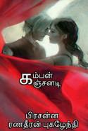 கம்பன் கஞ்சனடி by Prasanna Ranadheeran Pugazhendhi in Tamil