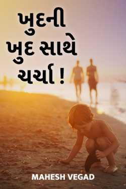 Chalo aaje kariae potani sathe vaat by Mahesh Vegad in Gujarati