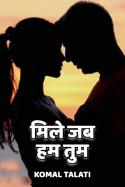 मिले जब हम तुम - 1 बुक Komal Talati द्वारा प्रकाशित हिंदी में