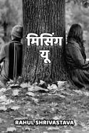 मिसिंग यू। बुक Rahul shrivastava द्वारा प्रकाशित हिंदी में