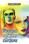 फिर आना अखिलेश और हंसना... बुक Chandi Dutt द्वारा प्रकाशित हिंदी में