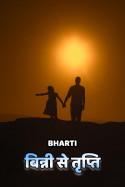 बिन्नी से तृप्ति बुक Bharti द्वारा प्रकाशित हिंदी में