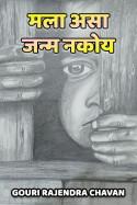 मला असा जन्म नकोय...... by Prevail_Artist in Marathi