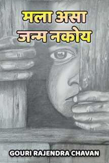 मला असा जन्म नकोय...... मराठीत Gouri Rajendra Chavan