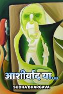 आशीर्वाद या –----! बुक sudha bhargava द्वारा प्रकाशित हिंदी में
