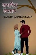 অবাঞ্ছিত ঈমরান by Tasnim Ahmed Rakin in Bengali}