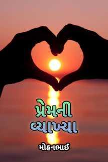 મોહનભાઈ આનંદ દ્વારા પ્રેમ ની વ્યાખ્યા ગુજરાતીમાં