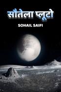 सौतेला प्लूटो बुक Sohail Saifi द्वारा प्रकाशित हिंदी में