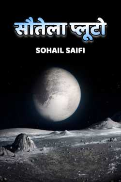 Soutela pluto by Sohail Saifi in Hindi
