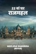 22 वां घर राजमहल बुक Neelima Sharrma Nivia द्वारा प्रकाशित हिंदी में