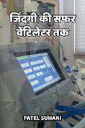 जिंदगी की सफर वेंटिलेटर तक बुक patel suhani द्वारा प्रकाशित हिंदी में