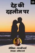 देह की दहलीज पर - 13 बुक Kavita Verma द्वारा प्रकाशित हिंदी में